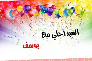 صور العيد احلى مع اسمك .. تصميم العيد احلى مع زوجي – بابا – أولادي اطلب اسمك الآن