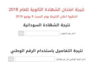 روابط نتيجة الشهادة السودانية 2018 برقم الجلوس جميع الولايات موقع حكومة السودان الإلكترونية