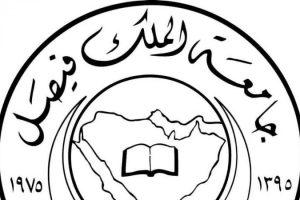 جامعة الملك فيصل تعلن عن بدء التقديم في برامج البكالوريوس والدبلوم للعام الدراسي 1439-1440 و شروط التقديم ورابطه