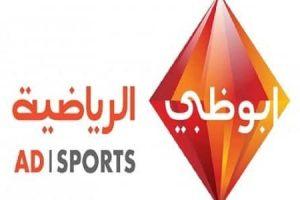 تردد قناة أبو ظبي الرياضية المفتوحة 2018 على جميع الأقمار الصناعية لمتابعة أحدث المباريات