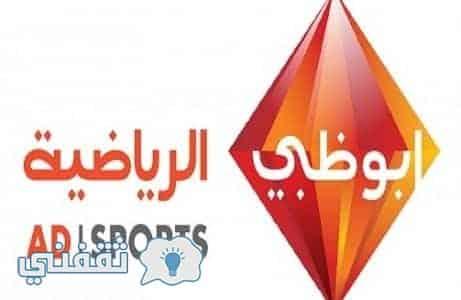 تردد قناة أبو ظبي الرياضية: