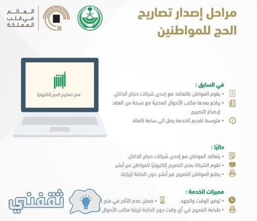 أبشر الأحوال المدنية استخراج تصريح الحج للسعوديين وطباعة تصريح