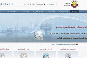 استعلام عن تاشيرة زيارة قطر عبر موقع وزارة الداخلية الاستعلام عن السمات