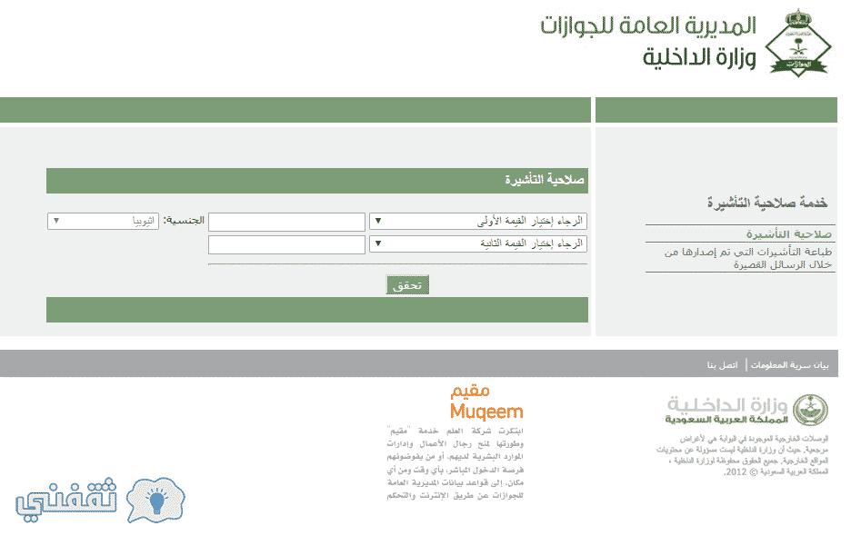 الاستعلام عن صلاحية التأشيرة من خدمة مقيم