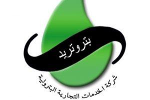 الاستعلام عن فاتورة الغاز الطبيعي بمصر عبر موقع شركة بتروتريد للخدمات التجارية البترولية