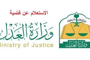 الاستعلام عن قضية برقم الهوية عبر موقع وزارة العدل السعودية الخدمات الإلكترونية  الاستعلام عن القضايا