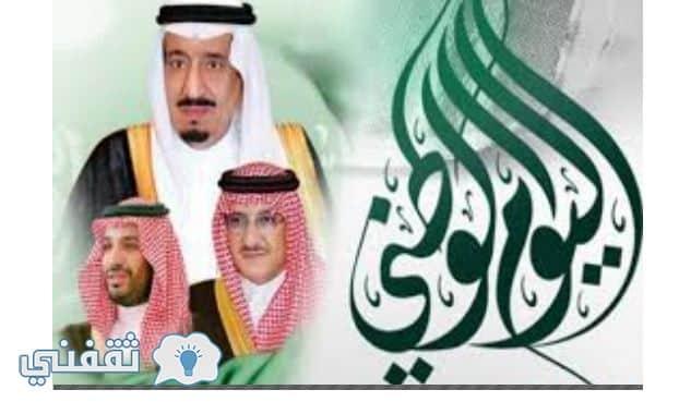 العيد الوطني السعودي 1440