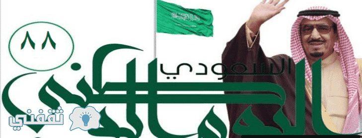 اليوم الوطني السعودي الـ88