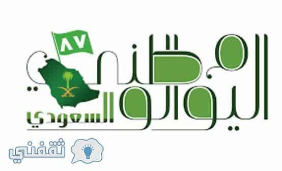 مظاهر الاحتفال اليوم الوطني السعودي