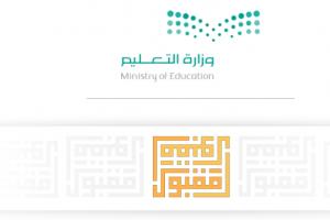 بوابة مقبول وزارة التعليم moe maqbool |  تأكيد القبول الجامعي للعام الدراسي الجديد واختيار الجامعة