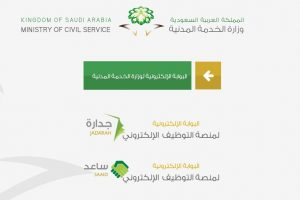 تحديث جدارة وساعد: طريقة تحديث البيانات في الخدمة المدنية عبر البوابة الإلكترونية لوزارة الخدمة المدنية