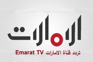 تردد قناة الامارات Emarat TV الجديد 2018 علي النايل سات وعربسات بدر 6 وأسياسات 5