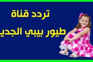 تردد قناة طيور بيبي الجديد 2018 – 2019 للأطفال على نايل سات وعربسات