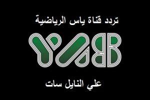 تردد قناة ياس الرياضية YAS sport HD الجديد 2018 علي النايل سات