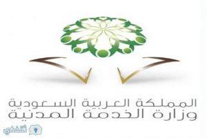 تسجيل الدخول في نظام ساعد Saed: كيفية التسجيل بنظام ساعد للتوظيف عبر وزارة الخدمة المدنية
