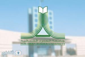جامعة الحدود الشمالية وظائف معيدين: تقديم وظائف جامعة الحدود الشمالية 1439