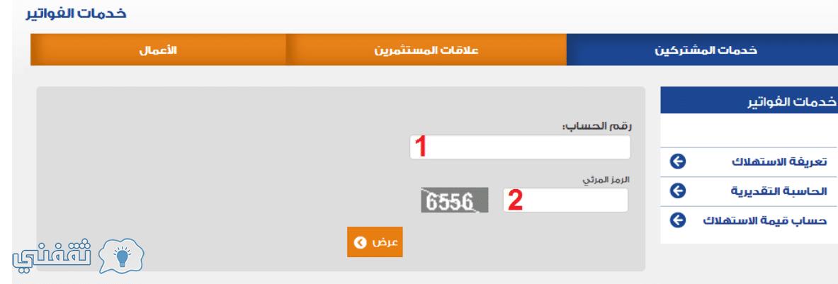 طباعة فاتورة الكهرباء السعودية