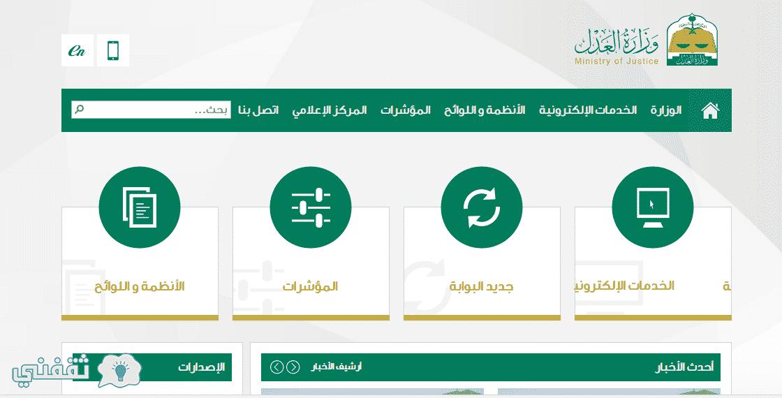 خدمة تسجيل وكالة وزارة العدل السعودية البوابة الالكترونية ثقفني