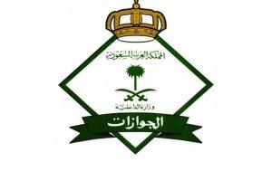 نقل الحجاج بدون تصريح 1439: قرارات حاسمة من الجوازات السعودية بشأن مخالفي أنظمة الحج