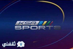 قناة السعودية الرياضية: تردد قناة Ksa Sport الرياضية السعودية على عرب سات ونايل سات