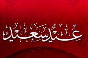 موعد صلاة عيد الأضحى في مصر 2018 مواقيت صلاة العيد في السعودية 1439