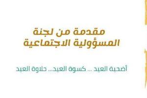 """لجنة المسؤولية الاجتماعية بتبوك تقوم بإطلاق مبادرة""""فرحة العيد"""""""