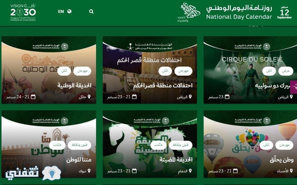 احتفالات اليوم الوطني 88 السعودي