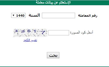 قائمة طعام انتحار عبث وزارة الداخلية استفسار عن معاملة Comertinsaat Com