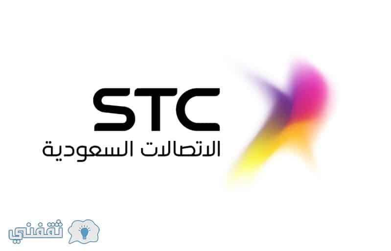 الاتصالات السعودية تعلن عن توفر وظائف في هذه التخصصات