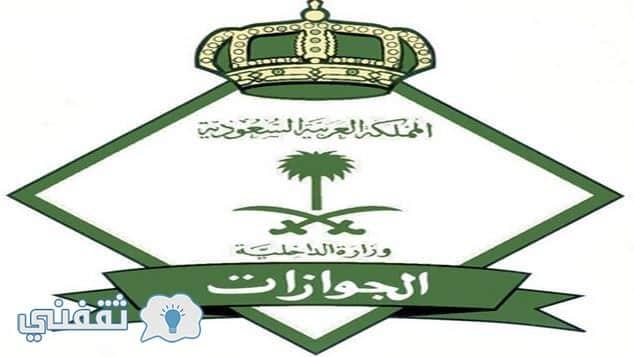 """الاستعلام عن تأشيرة خروج وعودة مفردة 1440 من خلال بوابة أبشر """"الجوازات السعودية"""""""