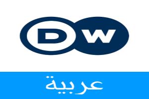 تردد قناة DW الألمانية الإخبارية 2019 باللغة العربية على قمر النايل سات وعربسات