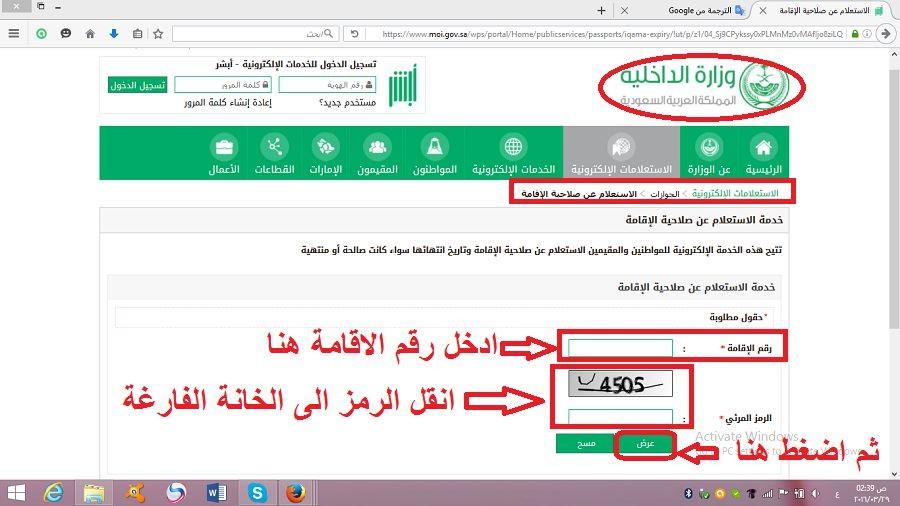 أبشر الجوازات السعودية