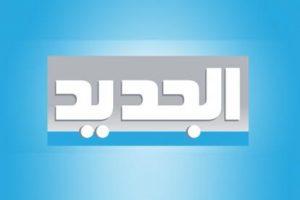 تردد قناة الجديد اللبنانية على النايل سات 2018 أهم البرامج والمسلسلات