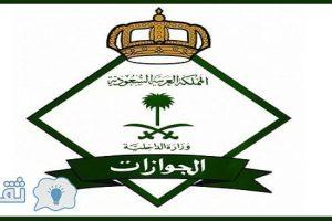 الجوازات السعودية تعلن عن أسعار رسوم تأشيرة الزيارات العائلية ورسوم نقل الكفالة وتجديد الإقامة لعام 2019