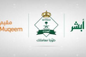 بالتفاصيل : شروط استقدام الزيارة العائلية 2019 للمقيمين بالسعودية وطريقة تمديد الزيارة والرسوم المطلوبة