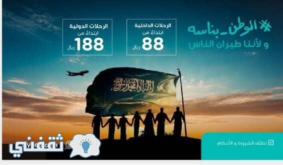 عروض طيران ناس اليوم الوطني 88