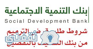 قرض الترميم من بنك التسليف السعودي