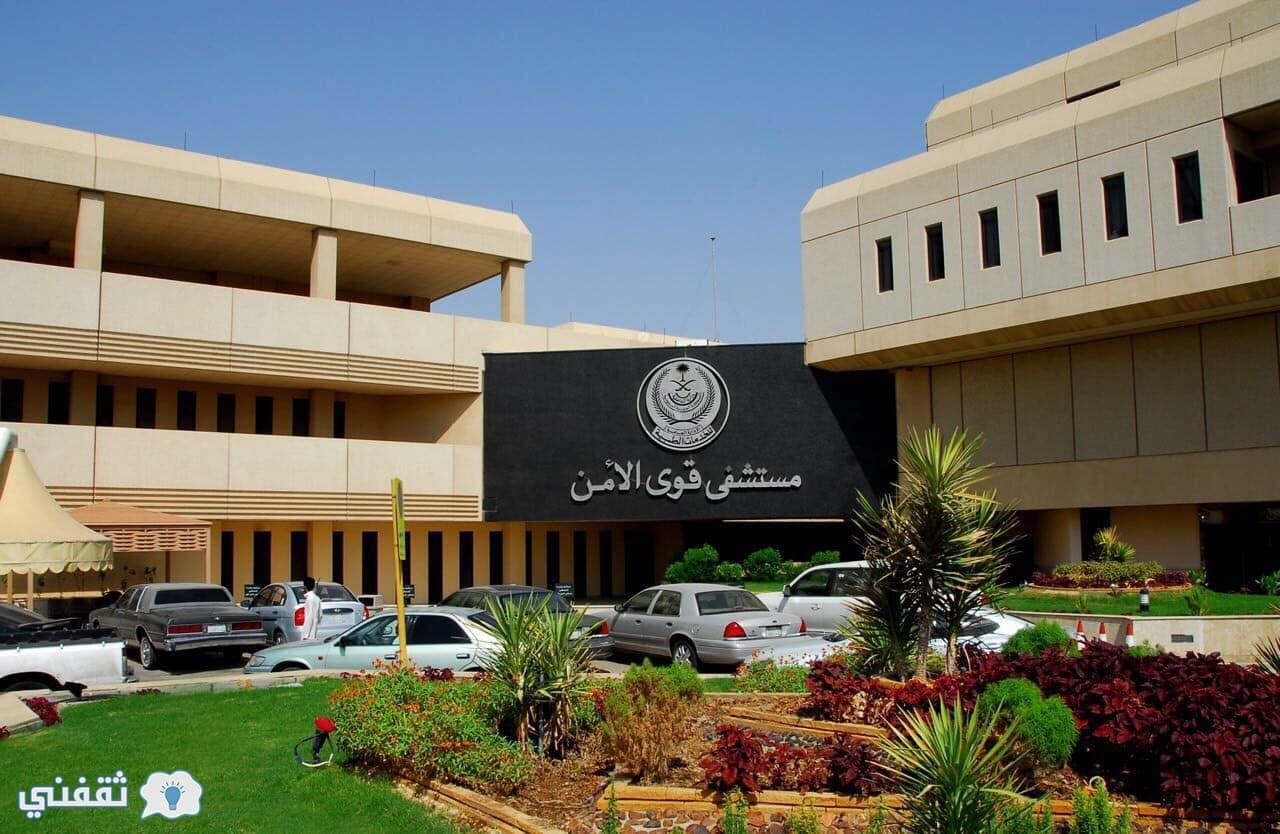 وظائف بمستشفي قوي الأمن بالرياض للرجال والنساء في تخصصات الأشعة