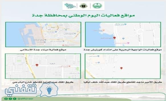 مواقع الاحتفال باليوم الوطني 88 في جدة