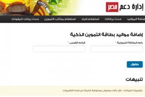 إضافة المواليد وتحديث بيانات بطاقة التموين 2018 – رابط موقع إدارة دعم مصر