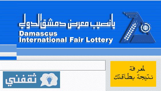 موقع يانصيب معرض دمشق الدولي نتائج السحب