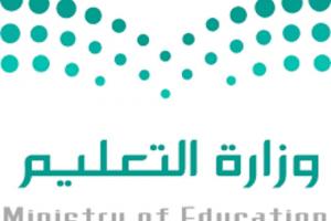 هنا أسماء عدد المبتعثين السعوديين الحاصلين على درجات أكاديمية عليا وكلمة مبارك العصيمي