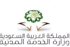 وظائف الخدمة المدنية 1440 للخريجين والخريجات .. الخدمة المدنية تعلن توفر 928 وظيفة إدارية جديدة