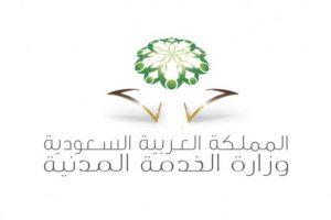وظائف الخدمة المدنية 1440: رابط التقديم في جدارة الوظائف الإدارية Jadara3