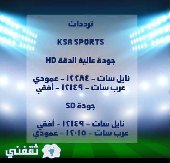 تردد قناة KSA SPORTS السعودية الرياضية
