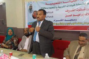خلاف إبراهيم يقدم نصائحه وتوجيهاته الهامة لإدارة البلينا التعليمية