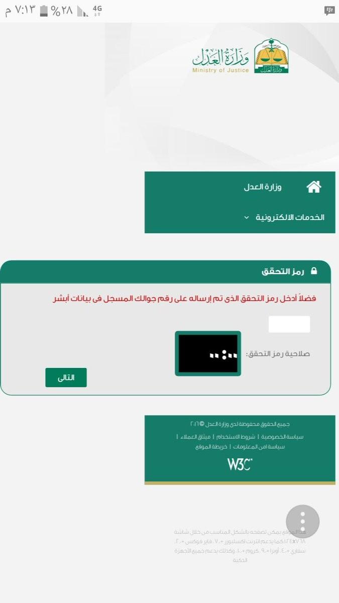 الاستعلام عن طلب التنفيذ برقم الهوية عبر بوابة الخدمات