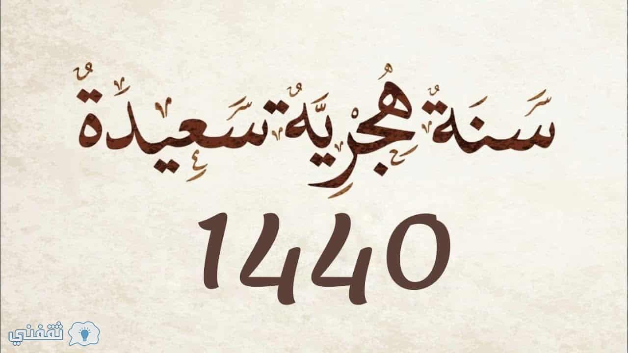 أجدد خلفيات وصور تهنئة برأس السنة الهجرية الجديدة 1440