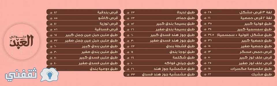 أسعار حلاوة المولد 2018 حلواني العبد السايب