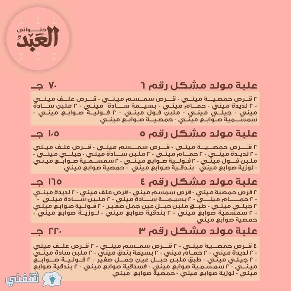 أسعار حلاوة المولد 2018 حلواني العبد 3